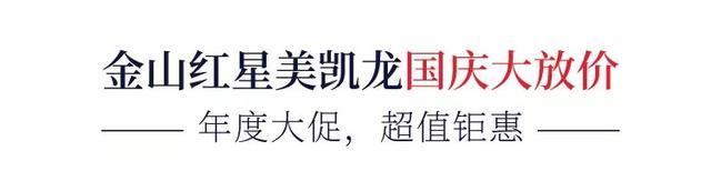 金山红星美凯龙国庆钜惠,礼遇全城!