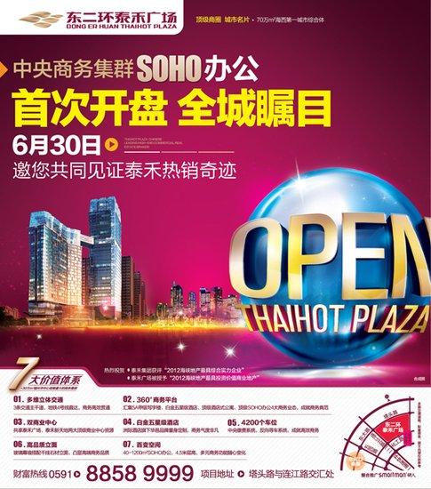 东二环泰禾广场顶级SOHO办公6月30日震撼首开