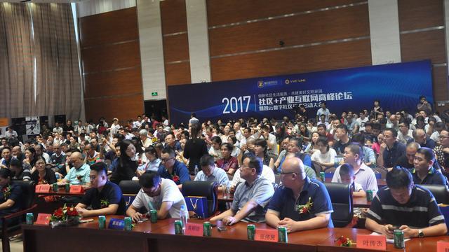 数字社区+产业互联网高峰论坛暨智云数字社区战略发布会在榕举办