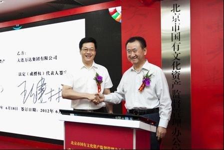 万达文化产业集团在京成立