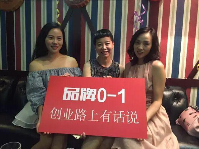三个美女离开舞台 用手指开启创业之旅