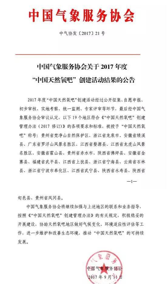 """好消息!武平成为福建省首个""""中国天然氧吧"""""""