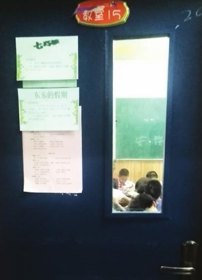 托管班教室门口贴了一些托管信息-榕托管机构多数无照经营 老师参与