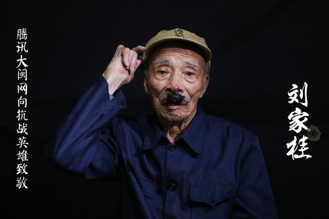 刘家桂:当俘虏时从日军手中险象逃生