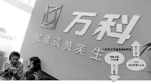 """观望中高调抢跑 万科武汉又扛""""优惠大旗"""""""