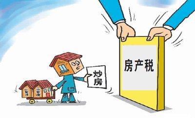 专家宣称开征房产税不会抑制自住购房需求