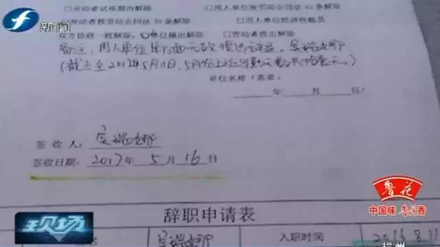 福州一女职员莫名被公司辞退 还被要去赔公司钱