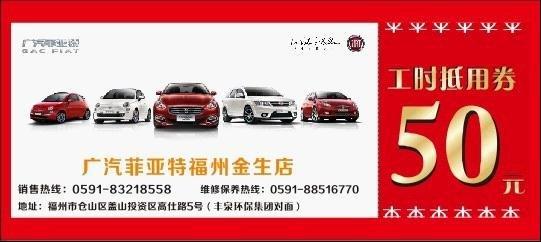 从第一辆菲亚特汽车进入中国市场,广汽菲亚特就着力于为客高清图片