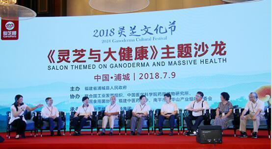 国内外院士专家齐聚浦城 探讨灵芝与大健康