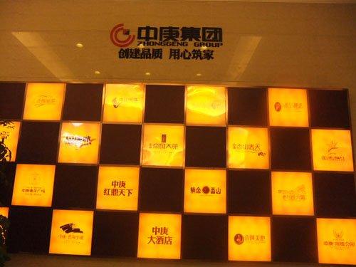 中庚集团系列产品展示