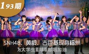 《明星零距离》SNH48