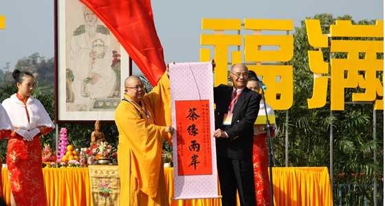 武夷山禅茶文化节举行 茶祖像揭幕