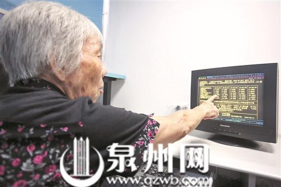 泉州81岁老太炒股近20年 近期亏了五六十万