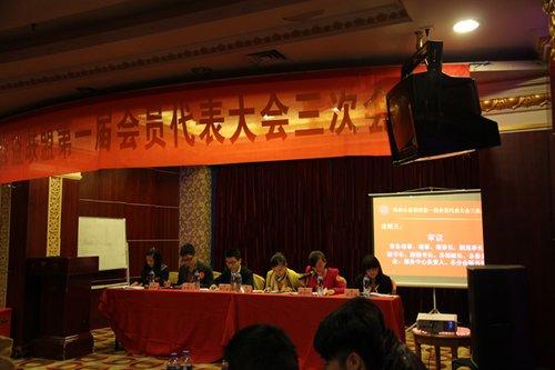 海西公益联盟第一届会员代表大会三次会议闭幕