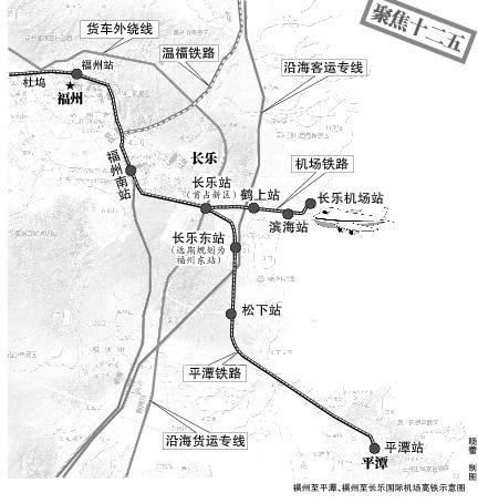福州至长乐机场、平潭高铁月底将同期开工