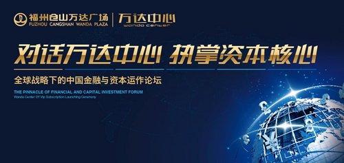 10日万达中心 名家论剑中国资本市场运作