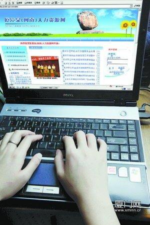 厦漳泉人力资源网站开通 三地求职信息一网打尽