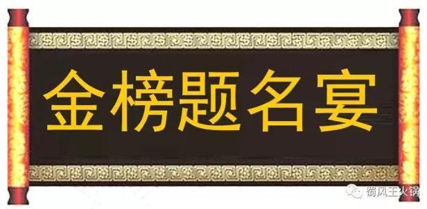 """桃李满天下 恩情似海深 """"蜀风王688""""带你一路发"""