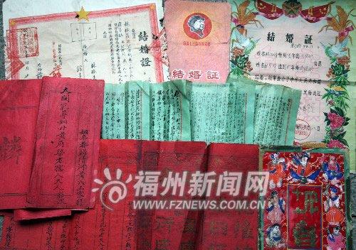 昨晚福州三坊七巷展览解放前的古旧婚书