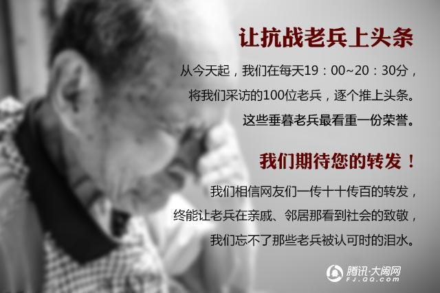 抗战老兵之谢水福:夜间打游击 挖壕沟偷袭坦克