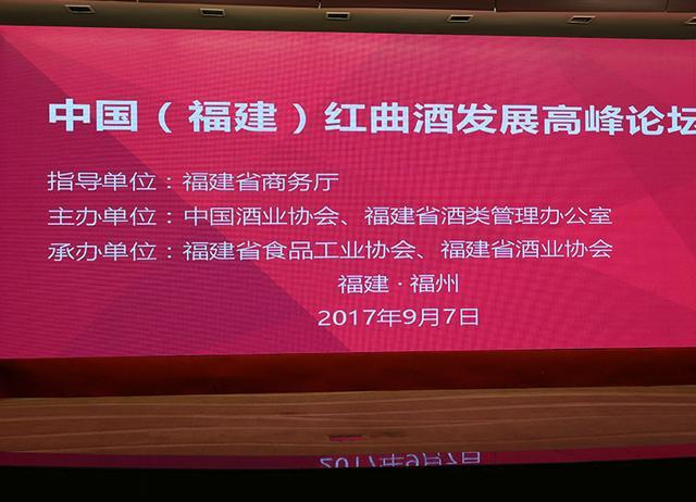 中国红曲酒发展高峰论坛在榕举行
