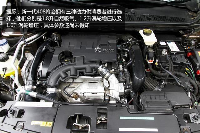[新车实拍]东风标致新一代408实拍 内外兼修