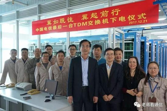 中国电信告别程控交换开启中国全光高速新时代