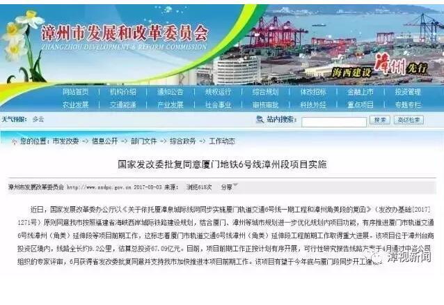 漳州要有地铁啦!漳州地铁6号线获国家批复