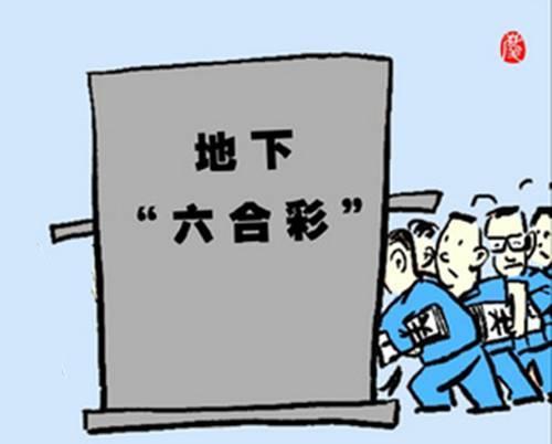 """【老跑狗图】三明这起""""案中案"""" 地下""""六合彩""""遇上了诈骗"""