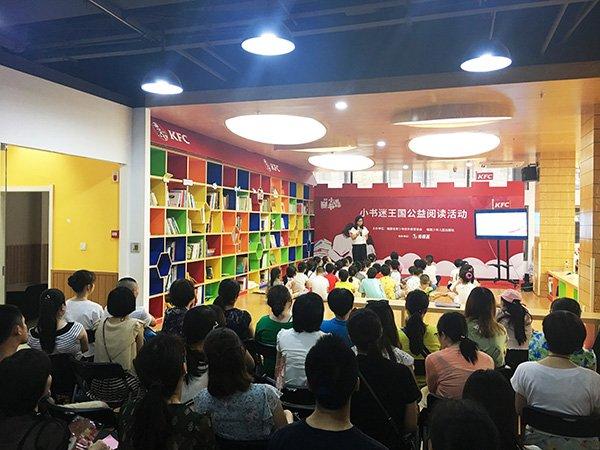 小书迷王国公益阅读活动