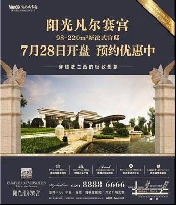 阳光凡尔赛宫新法式官邸 7月28日盛大开盘