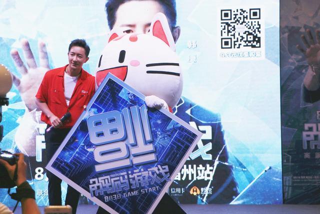 韩庚携其主演电影《解码游戏》现身福州