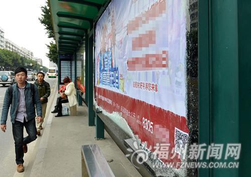 福州三个公交站玻璃接连被砸 举报可获奖励