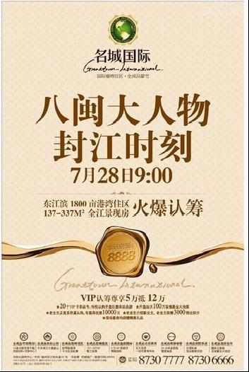 名城国际:137-337㎡7月28日VIP公开认筹