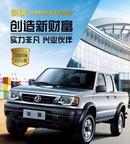郑州日产为答谢新老客户支持,活动期间购买锐骐国三柴油qd80高清图片
