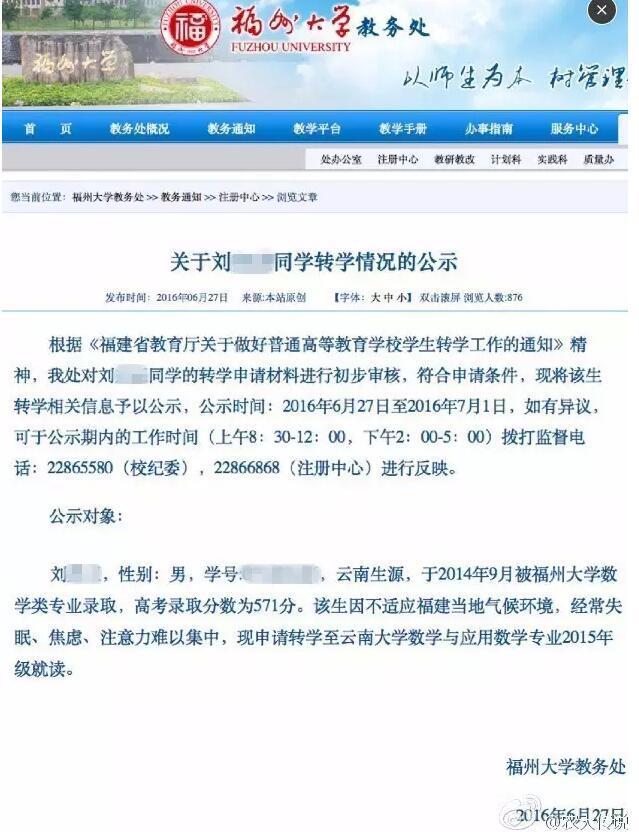 网曝福州一大学生精通因不适应福州天气sap从转学到入门百度网盘图片
