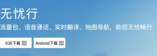 中国移动无忧行官网:出国旅游通
