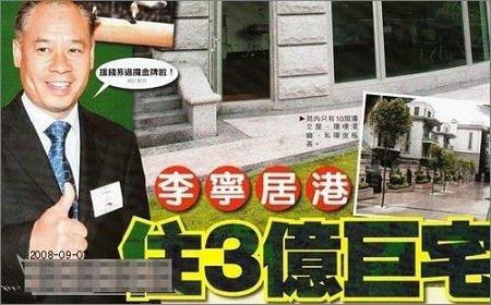 李宁香港住3亿豪宅 儿子李小宁每年学费13万