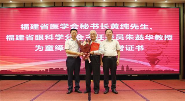 """助力""""健康中国"""" 第十届眼科学术年会福州召开"""
