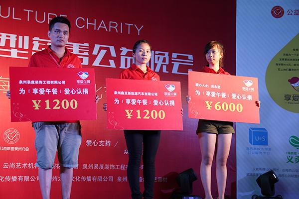 """2014""""海西爱""""慈善晚会圆满结束 传递公益力量"""