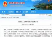 闽侯上街镇征收三幅居住用地总面积178.563亩