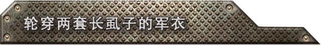 抗战老兵之蔡友琳:轮穿两套长虱子的军衣