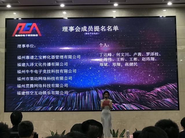 福州市电子竞技协会成立 助力电竞产业创新融合发展