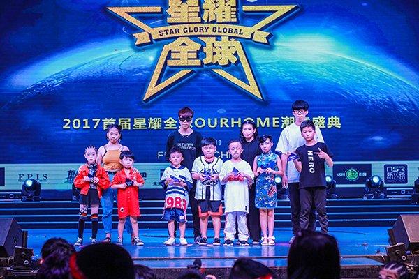2017星耀全球潮童盛典在榕城大剧院举办