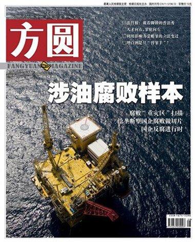 中石油腐败榜爆红网络 多名高管落马