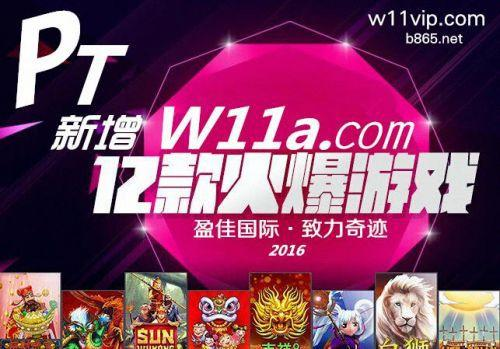 New!盈佳国际PT平台上新12款游戏火爆网上娱乐场