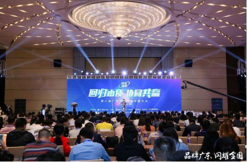 第九届广东特许经营发展大会,维
