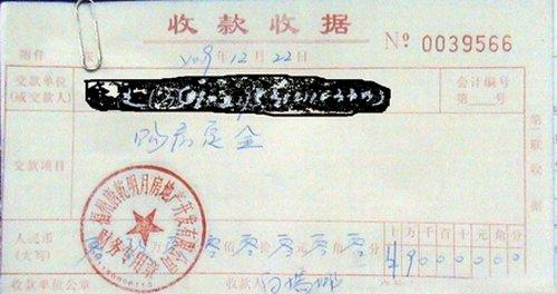 福州唐乾明月内部认购 涉嫌违规预售