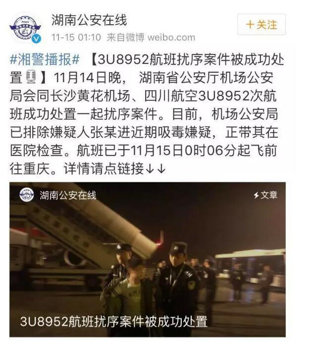 """网传川航厦门飞长沙航班遇""""劫机"""" 警方回应"""