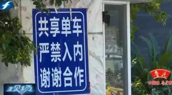 福州一小区业主骑共享单车进入要罚款十元